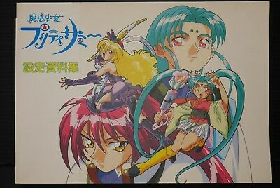 JAPAN Magical Girl Pretty Sammy Anime Club Official Settei Shiryoushuu (Art Book