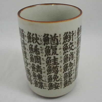 Oriental Calligraphy Chinese Japanese Teacup Tea Coffee Cup Pencil Holder Vase