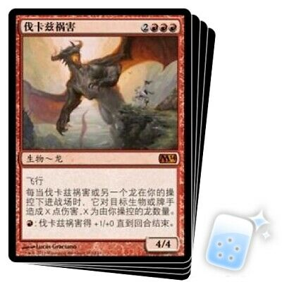 CHINESE SCOURGE OF VALKAS X4 2014 Core Set M14 Magic MTG MINT CARD