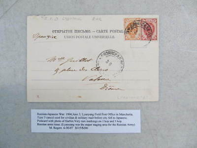 Nystamps Russia stamp 1904 Japan war China Harbin picture post card paid $200