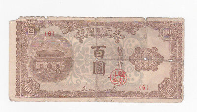 100 Won Vg Banknote From Korea 1950!pick-7!
