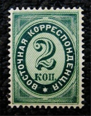 nystamps Russian Offices Abroad Turkish Empire Stamp # 13 Mint OG H $30