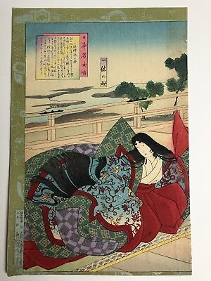 Japanese Woodblock Print Very Long Hair - Partial Incomplete