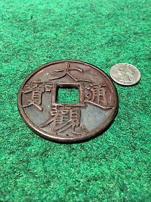 Big Bronze Cash Coin Ancient Style China Money Old Chinese Money Large Thick #K