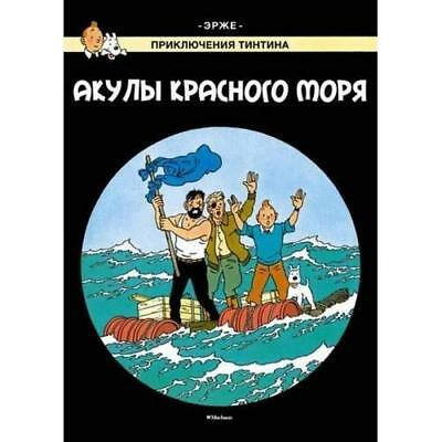 Tintin in Russian: The Red Sea Sharks / Akuly Krasnogo  - Hardcover NEW Lermonto