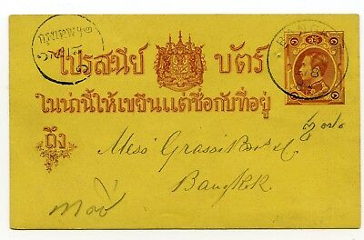 Siam old postal stationery, local use to Bangkok 1889 see scans