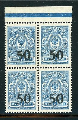 South Russia (DON) Specialized: SG #32 50k/7k Blue Margin Block of 4 CERESA $$$