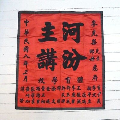 """Antique 1900's Chinese China """"GI HOU GONG FUN"""" Red School Wall Banner 34.50"""""""