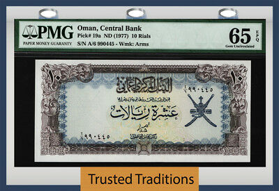 "TT PK 19a 1977 OMAN - CENTRAL BANK 10 RIALS ""ARMS"" PMG 65 EPQ GEM UNCIRCULATED!"