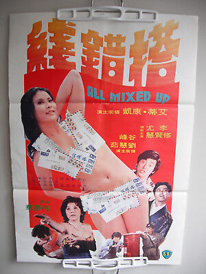 ALL MIXED UP shaw brothers poster 1975