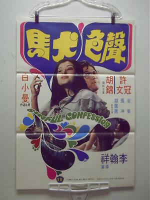 SINFUL CONFESSION shaw brothers poster 1974