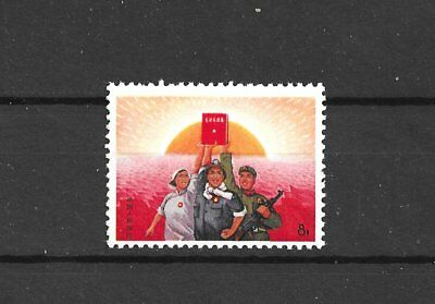 China 1968 Issue # 1028  All Mnh** Full Origin White Gum As Issue Top Fine 2Scan