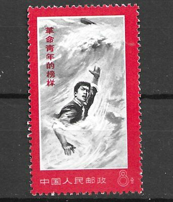China 1970 Issue # 1053  All Mnh** Full Origin White Gum As Issue Top Fine 2Scan
