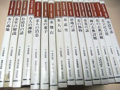 Urasenke Sado Kyoka 16Vol Complete Set By Sen Soshitsu Illustrated Sado Book