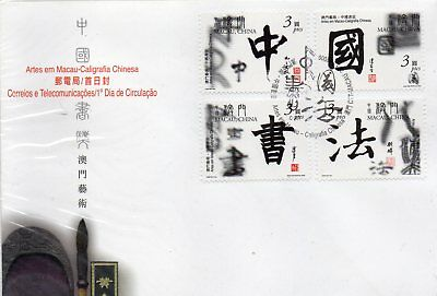 """First day cover; """" ARTS OF MACAU"""" set."""