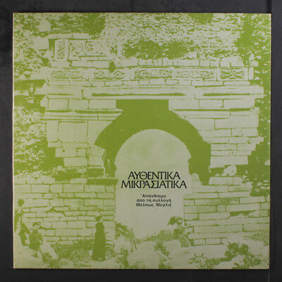 VARIOUS: Authentic Asia Minor LP (Greece, gatefold w/ attached inner pages)
