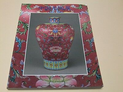 1992 Masterpeices Of Chiniese Ceramic Art Exhibition Catalogue 161 Works