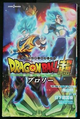 JAPAN Akira Toriyama,Masatoshi Kusakabe novel: Dragon Ball Super: Broly