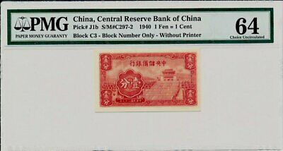Central Reserve Bank of China China  1 Fen=1 Cent 1940  PMG  64