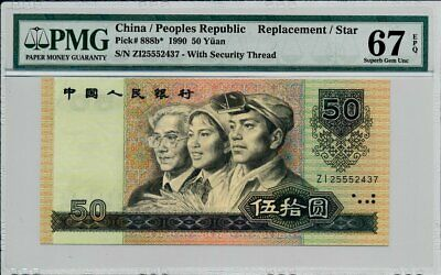 Peoples Republic China  50 Yuan 1990 Replacement/Star. Rare PMG  67EPQ