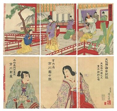 Original Japanese Woodblock Print, Ukiyo-e, Set of 2, Beauty, Ceremony, Kabuki