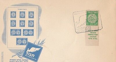 """Israel 1949 5 green """"Doar Ivri"""" with tab stamp cover special Tel-Aviv cancel 49*"""
