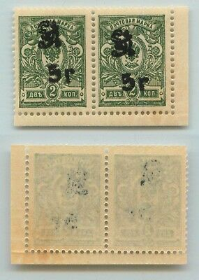 Armenia 1920 Sc 131a Mint Type F Or G Black Armenia Rta9053