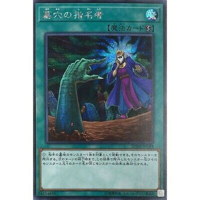 Yu-Gi-Oh!!  Called by the Grave 20TH-JPC94 Secret Japan