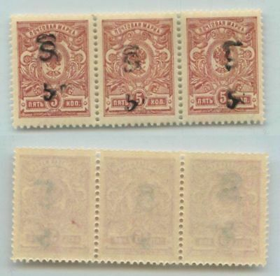 Asia Armenia 1920 Sc 131a Mint Type F Or G Black Rta9053 Stamps