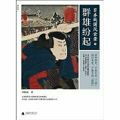 Records of Warring States Period of Japan: Uprising of Heroes (Chinese