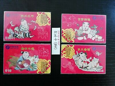 "2001 Issued Whole Set China Phone Card Commemorative Edition ""Happy New Year"""