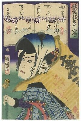 Original Japanese Woodblock Print, Kunichika, Actor Portrait, Kabuki, Ukiyo-e
