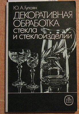 Russian Manual Book Manufacture Glass Case Blower blow Guide Decorating Khrustal
