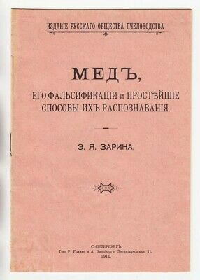 1910 RUSSIA МЁД HONEY: Falsifications and Most Simple Ways of Recognising Them