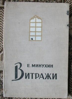 Russian Manual Book Manufacture Case Blower blow Guide Vtg Stained Glass Windows