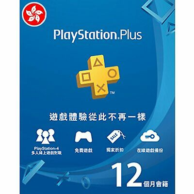 Sony Hong Kong PlayStation Plus 12 Month Membership PS4 PS3 Vita PSN