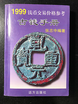 coin book reference guiide pricelist 1999 Zhang Zhizhong e.d. (chinese)