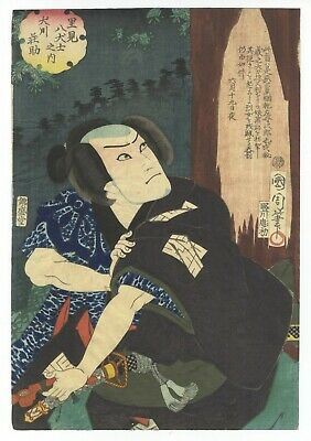 Original Japanese Woodblock Print, Kunichika Toyohara, Kabuki Actor Portrait