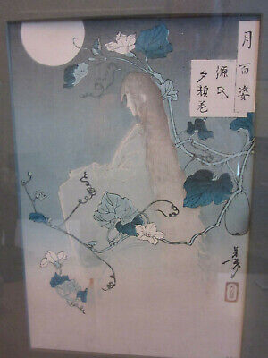 Vintage hand colored Japanese Woodblock Signed & Framed Woman in moonlight