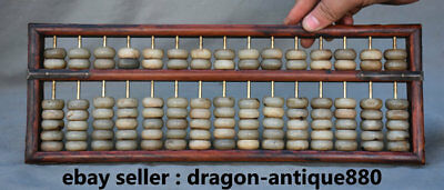 "14.2"" Old Chinese Huanghuali Wood Jade Dynasty Palace Counting Frame Abacus"