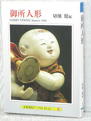 GOSHO NINGYO Japanese Antique Doll Art Photo Book