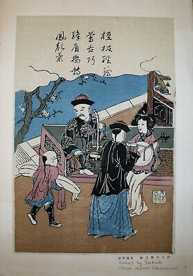 "Vtg JAPANESE WOODBLOCK PRINT Original From FOLIO Book MUSICIANS - 10.75"" x 16"""