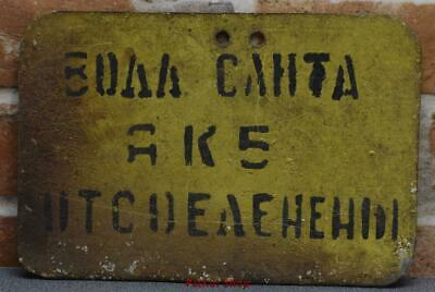 Antique Soviet Metal Enamel Sign /4678
