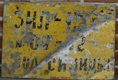 Antique Soviet Metal Enamel Sign /4675