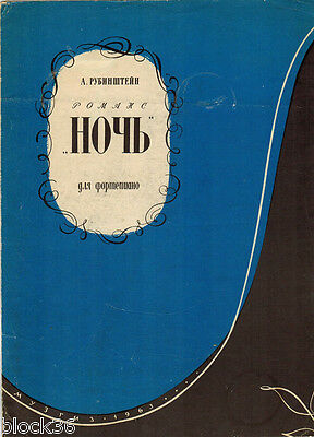 """1963 A.RUBINSTEIN Romance """"The Night"""" publ. in the USSR"""