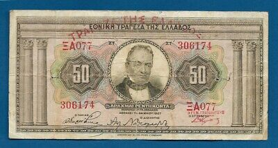 Greece 50 Drachmai ND-1928 (old date 1927) P-97 With Tears Misc. Damage
