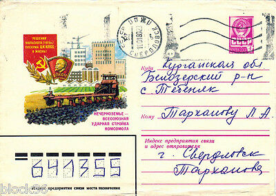 1979 Russian Soviet letter cover AGRICULTURAL SHOCK CONSTRUCTION PROJECT