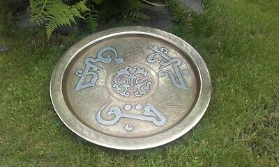 Antique Middle Eastern Islamic / Persian Brass Tray with Script Silver & Copper