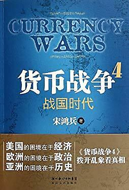 Currency Wars in the Warring States Period 4 (Chinese Edition) by Song, Hongbing
