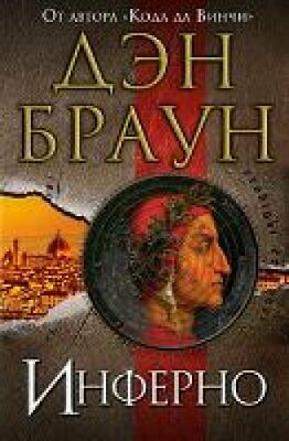 Inferno (russisch) by Dan Brown 9785170793495 | Brand New | Free UK Shipping